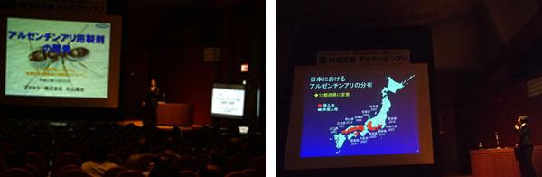 03テーマ講演杉山先生坂本先生