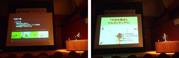 02テーマ講演井上先生東岡先生